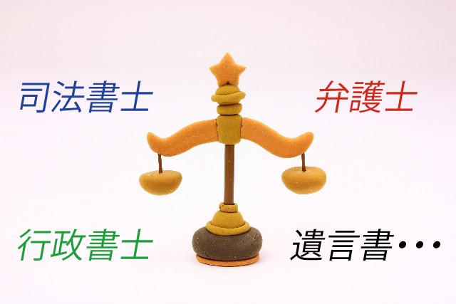 遺言書誰に頼む?弁護士・司法書士・行政書士?のイメージ